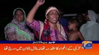 Geo Headlines - 02 AM | Bilawal Ki Musbat  Soch Ko Sarhatay Hain _ Firdous Ashiq| 24th July 2019