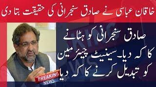 PM Abbasi Expose Sadiq Sanjrani Reality | Neo news