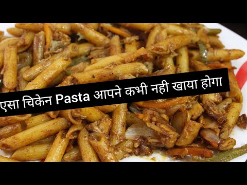 Chicken pasta | Indian Style Pasta Recipe | Indian Style Pasta Recipe
