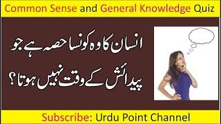 Common Sense Questions | Funny Questions To Ask People | Gk in Hindi | Paheliyan in Urdu With Answer