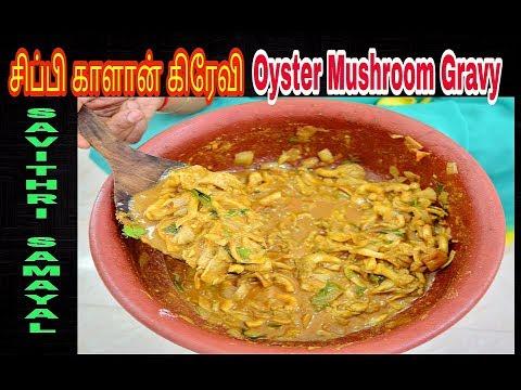 Oyster Mushroom Masala  -சிப்பி காளான் மசாலா /Savithri  Samayal