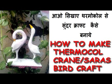 how to make craft thermocol