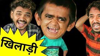 Chotu ki masti | chotu dada Khiladi | छोटू दादा खिलाड़ी । Hindi Comedy | Chotu Dada Comedy Video