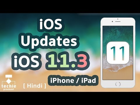 How to Update iOS 11.3 in iPhone, iPad. HINDI