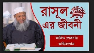 Best Quran Tafseer Bangla Shaykh Abdul Qayum