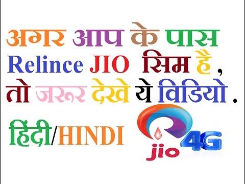 Don't  Buy or Use Jio Sim हिंदी/HINDI