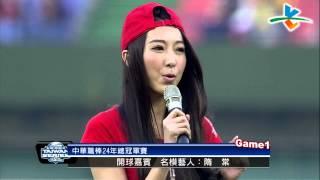 20131026 CPBL 犀牛VS獅 賽前 架勢十足 姿勢標準!隋棠開球100分!!