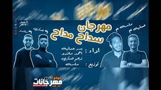 مهرجان سداح مداح 2019 |  بدر عسليه - احمد ماندو - ابراهيم العسكرى | توزيع ماسه