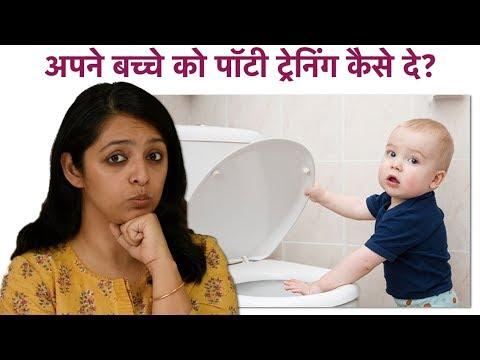 अपने बच्चे को पॉटी ट्रेनिंग कैसे दे? || How To Give Potty Training To Your Baby?