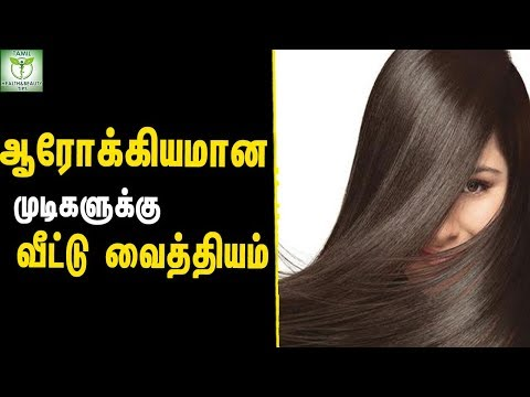 Home Remedies for healthy Hair - Hair care Tips in Tamil || Tamil Health & Beauty Tips