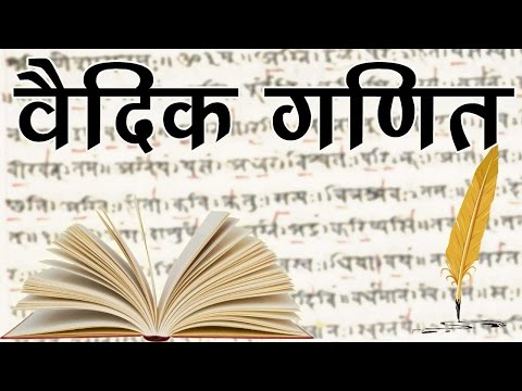Square Root Of a Perfect Square Number - Vedic Math Trick (Hindi)