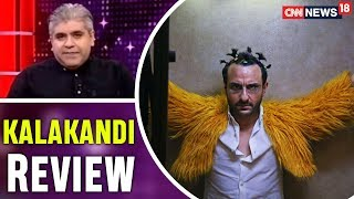 Rajeev Masand Review of  KaalaKaandi | KALAKANDI REVIEW | CNN News18