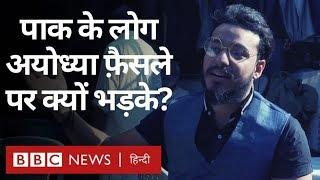 Pakistan के लोग Ayodhya Verdict पर गुस्सा (BBC Hindi)