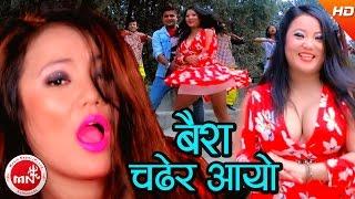 Ft.Jyoti Magar | Baisha Chadhera Aayo - Laxmi Pariyar/Bhawana GM & Bheshraj | New Lok Dohori 2073
