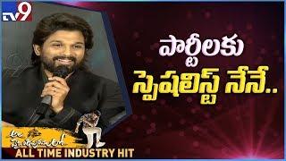 ఈ ఒక్క సినిమా తో నేను రెండు మెట్లు ఎక్కాను -  Allu Arjun II Trivikram  - TV9