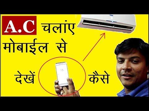How To Control AC With Mobile | मोबाइल से AC कैसे चलाएं | Mr.Growth