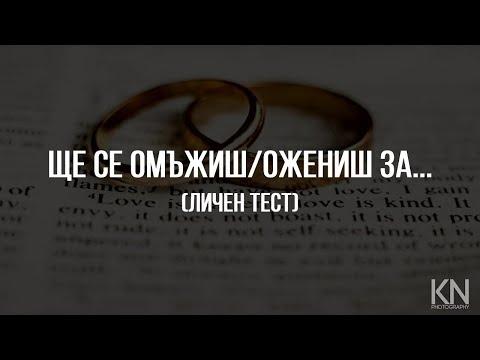 Ще се омъжиш/ожениш за... (ТЕСТ) 2018