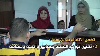 منحة مجلس اتحاد الطلبة للطالب المحتاج