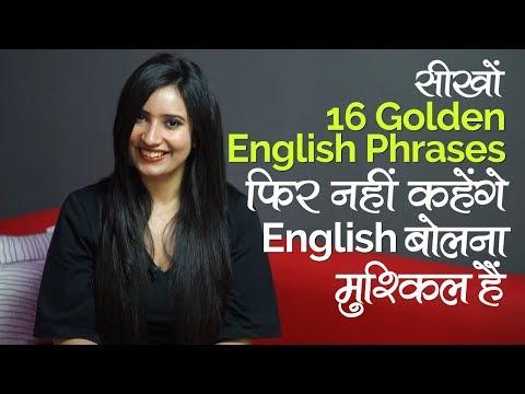 16 Golden English Phrases फिर नहीं कहेंगे English बोलना मुश्किल हैं   Speak English through Hindi