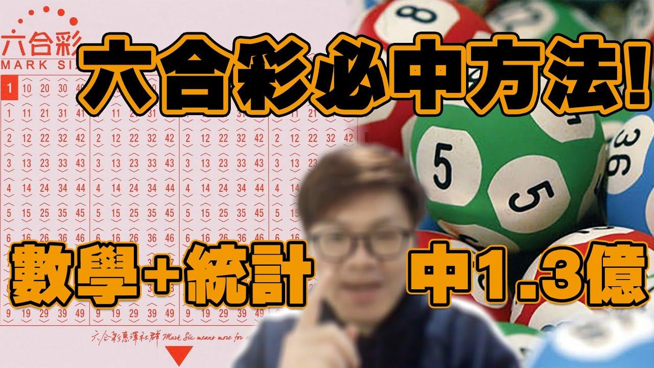 六合彩必中必勝方法! 數學+統計+程式中1.3億技巧!(中文字幕)