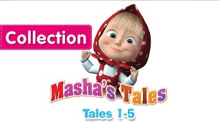 Masha`s Tales - Compilation 1 (Episodes 1-5) New collection 2016!