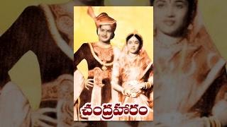 Chandraharam Telugu Full Length Movie || చంద్రహారం సినిమా || NTR , Savitri , Sriranjani