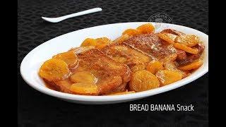 പഴവും ബ്രെഡ്ഡും കൂടി ഇങ്ങനെയൊരു സ്നാക്കുണ്ടാക്കിയിട്ടുണ്ടോ ||Bread Banana snack