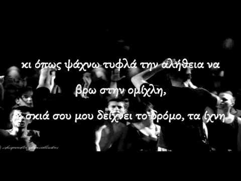 Detro & Άγνωστος Χειμώνας - Παλίρροια (Στίχοι)