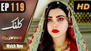 Pakistani Drama | Kalank - Episode 119 | Express Entertainment Dramas | Rubina Arif, Shahzad Malik
