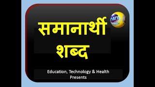 समानार्थी शब्द - (Synonyms in Marathi)