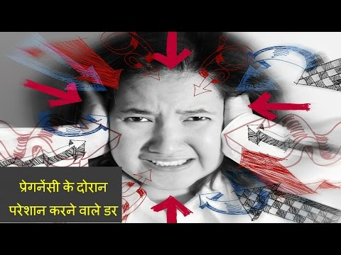 Fears during Pregnancy in Hindi/प्रेगनेंसी के दौरान परेशान करने वाले डर