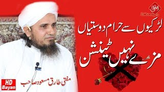 Larkion Se Haram Dosti Mazay Nahi Tension | Mufti Tariq Masood Sb | Zaitoon Tv