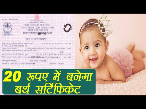Child Birth Certificate Online Just in 20 rupees, know how । वनइंडिया हिंदी