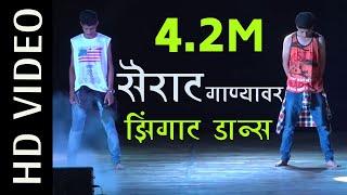 सैराट गाण्यावर जबरदस्त नृत्य झिंग झिंग झिंगाट Sairat Movie Songs Dance Performence Live- Zingat Hd