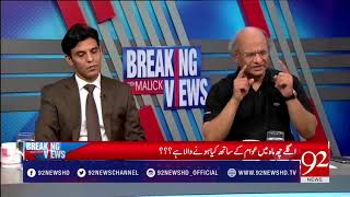 Govt believes that they will not be able to win the general election: Ashfaque Hasan | 27 May 2018