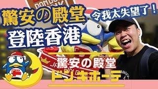 日本驚安の殿堂DONKI登陸香港尖沙咀!令我太失望了