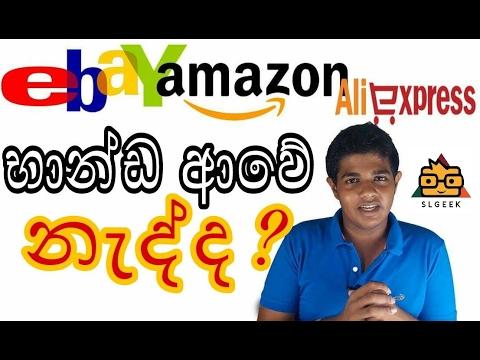 සිංහලෙන්  -What to do if an item not recieved ? Sinhala - Ebay Refunds