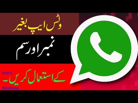 How to use whatsapp Without Number 2017 Latest ✌️❤️