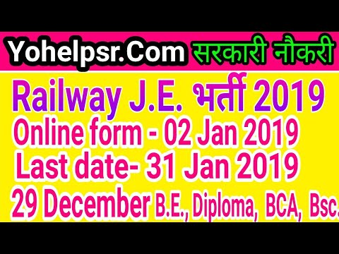 Railway 2019 J.E. bharti   Full Notification   Online form Last Date   How to apply  
