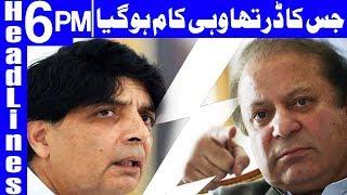 Nawaz Sharif gives Chaudhry Nisar the cold shoulder - Headlines 6 PM - 25 April 2018   Dunya News