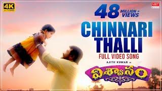 Chinnari Thalli Full Video Song | Viswasam Telugu Songs | Ajith Kumar, Nayanthara | D.Imman | Siva