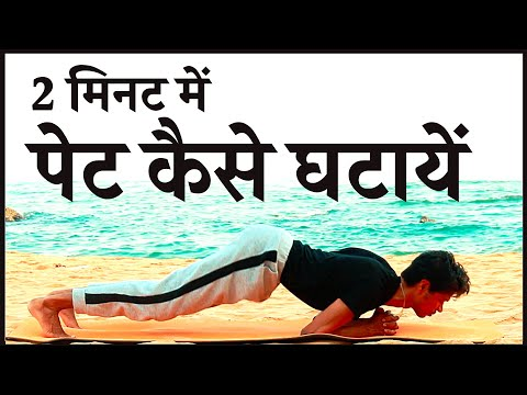 Yoga for Belly Fat Loss in 2 minutes Hindi - Yoga with Amit
