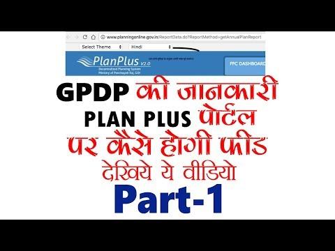 GPDP की जानकारी PLAN PLUS पोर्टल पर कैसे होगी अपलोड l Data uploading on PLAN PLUS portal.