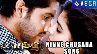 Autonagar Surya Movie Songs - Ninne Chusana Song