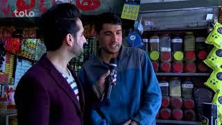 Download بامداد خوش - خیابان - امروز با همکار ما سمیر صدیقی سر زدیم به سرای شمالی کابل Video