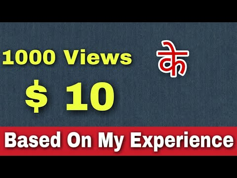 How much money Youtube pay for 1000 views in india in hindi