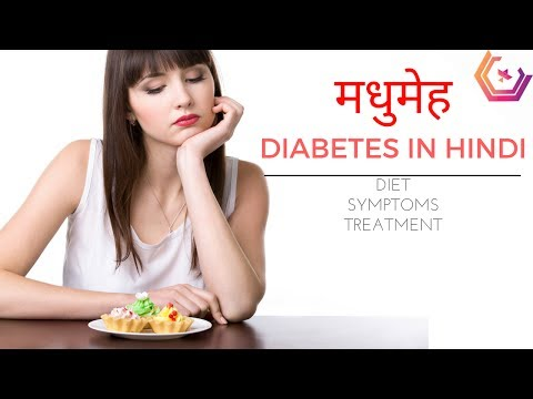 (मधुमेह) Diabetes in Hindi - Symptoms, Treatment, Diet Chart in Hindi