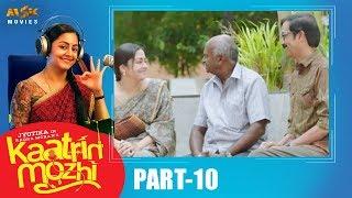 Download Jyotika's Kaatrin Mozhi Latest Tamil Movie Part - 10 | Radha Mohan, Lakshmi Manchu, Vidaarth Video