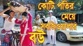 কোটিপতির মেয়ে  সবজিওলার বউ । Bangla natok | জীবন মুখি নাটক । onudhabon | MBT Tv