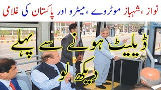 Nawaz Sharif aur Shahbaz Sharif ka asli chehra | Orange train Lahore | Spotlight